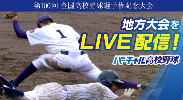 福島 県 高校 野球 掲示板 高校野球 - 5ちゃんねる掲示板
