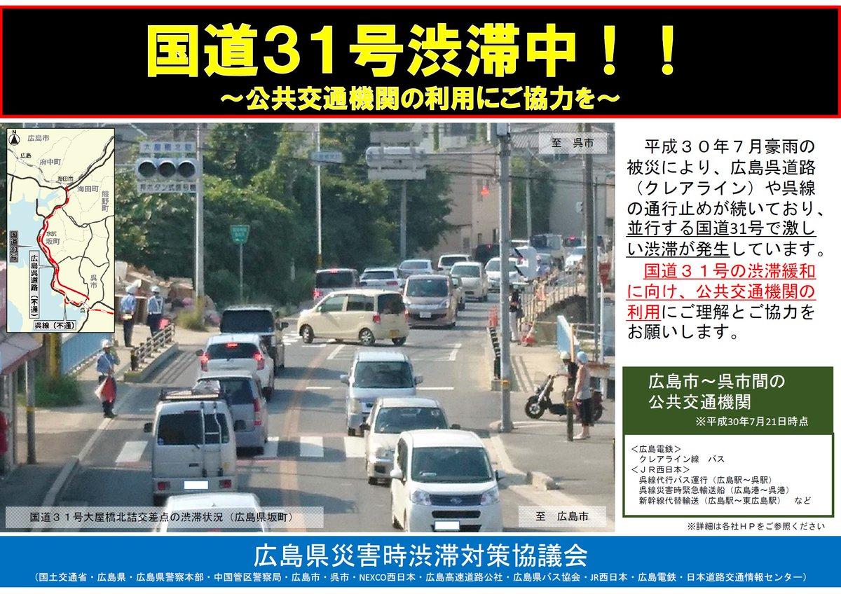 広島 交通 情報