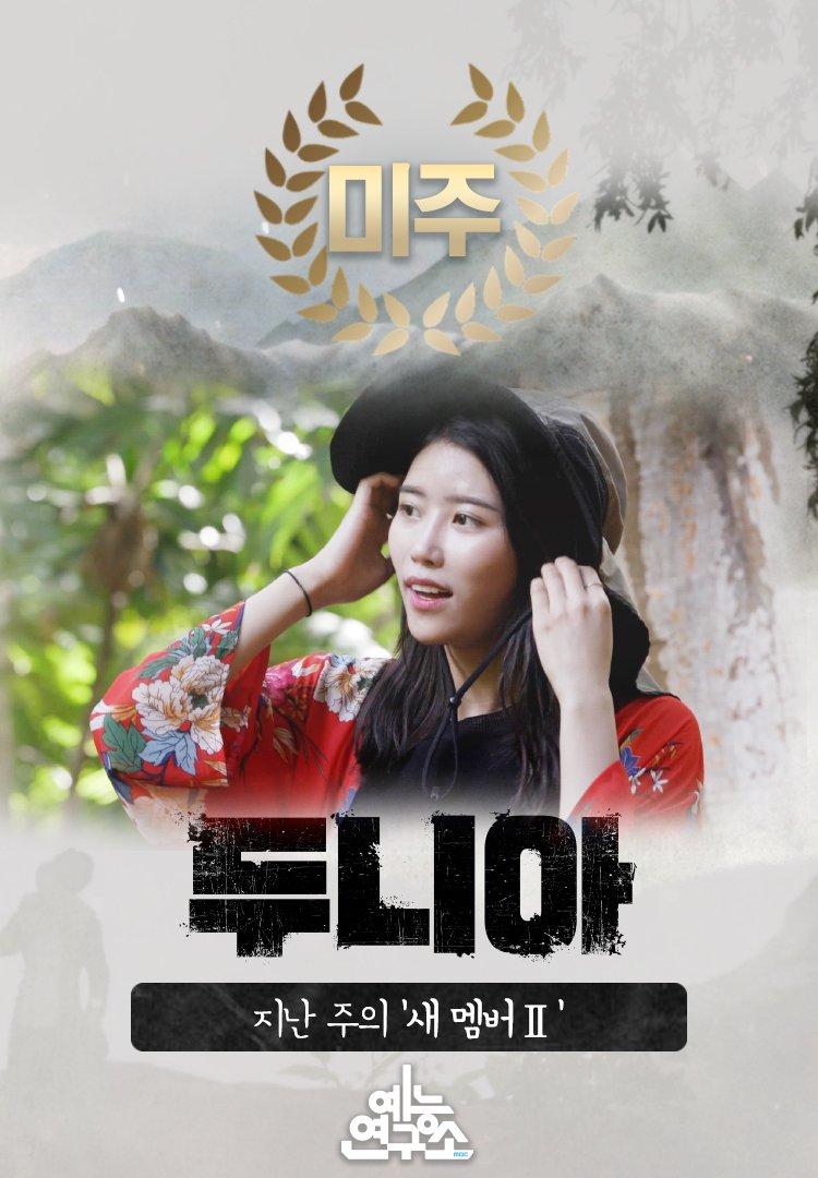 MBC예능연구소's photo on 두니아