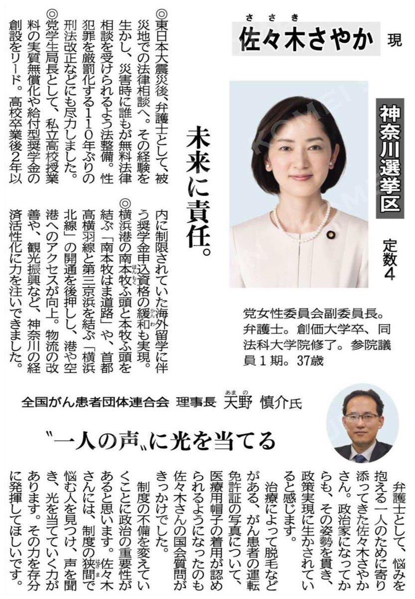 参院 選 神奈川 選挙 区