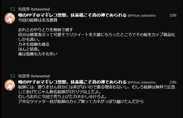 """飛鷹隼 on Twitter: """"惜しむらく..."""
