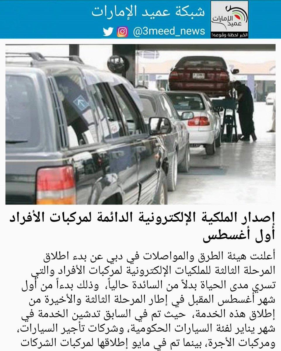 لارتفاع حرم مراهق مرور ابوظبي بدل فاقد Translucent Network Org