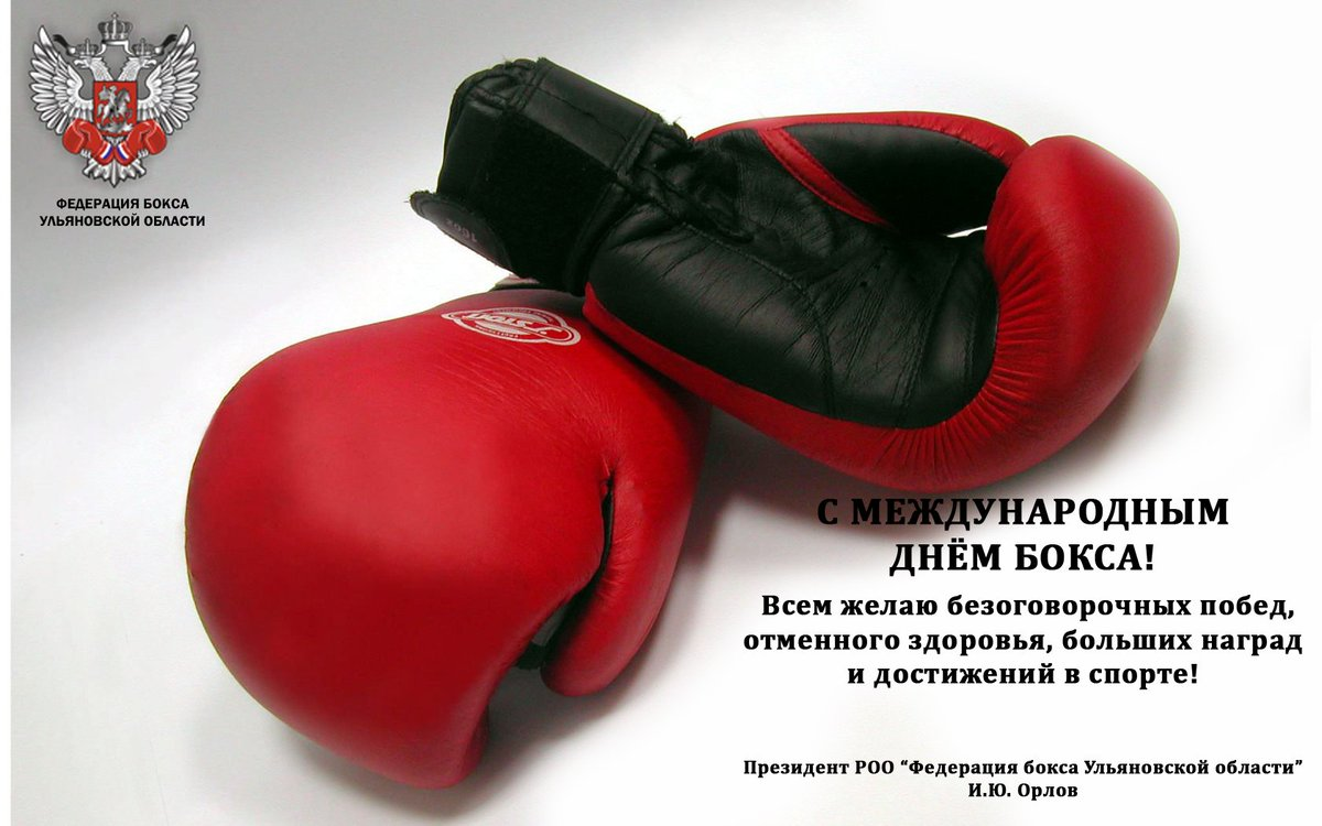 Поздравление с днем бокс