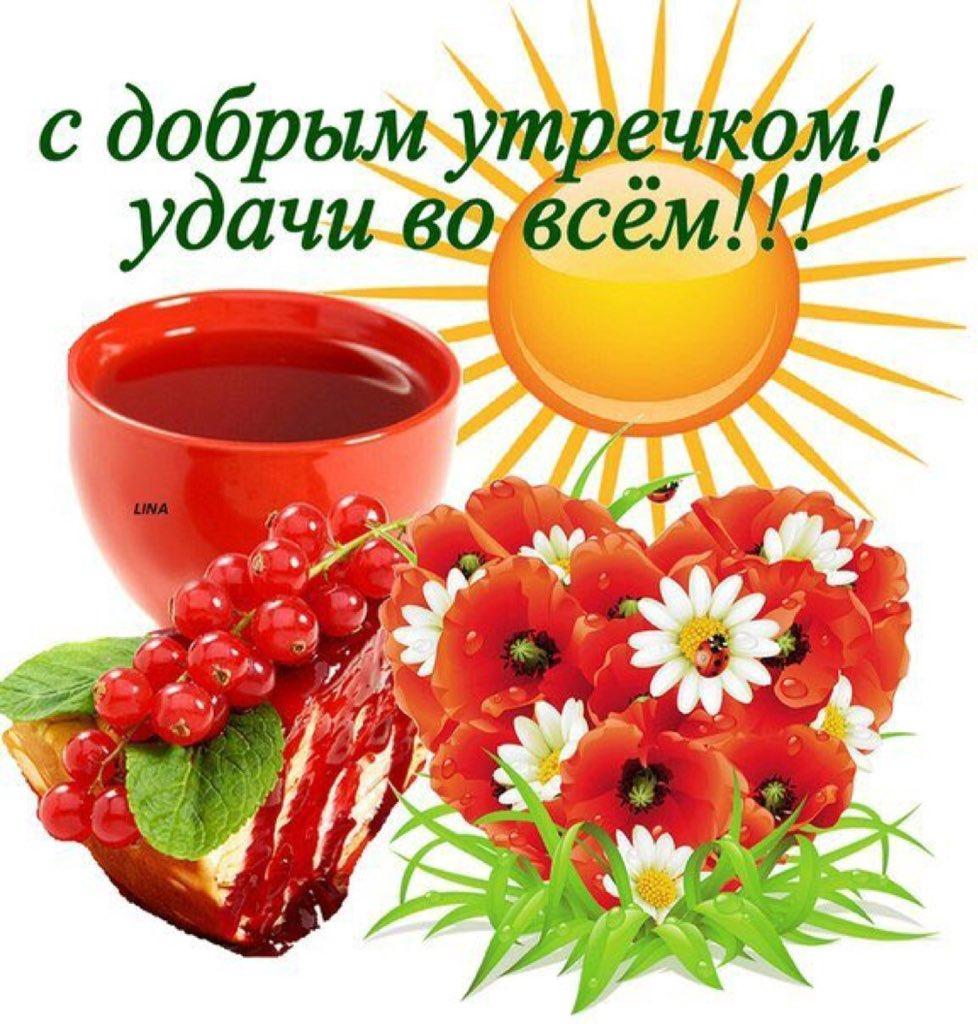 Открытка всем доброго утра веселая, днем рождением