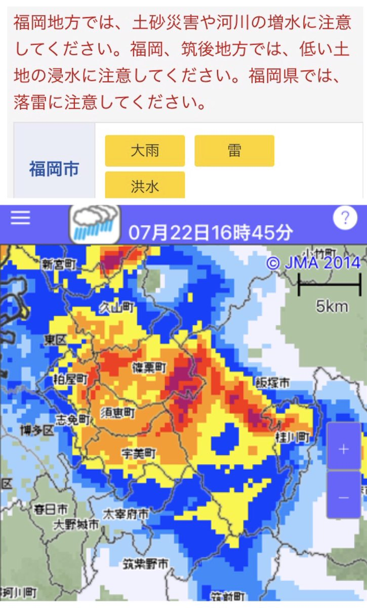 福岡地方 hashtag on Twitter