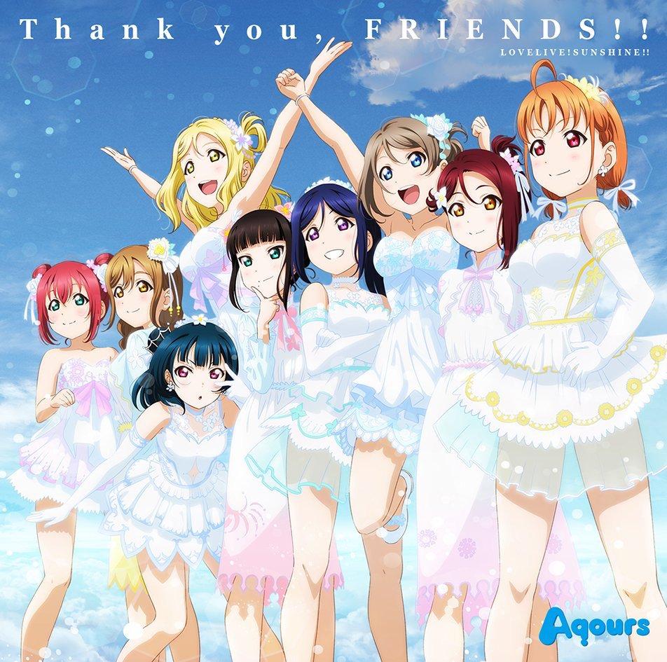 ラブライブ!サンシャイン!! Aqours 4th LoveLive! ~Sailing to the Sunshine~テーマソングThank you, FRIENDS!!に関する画像9