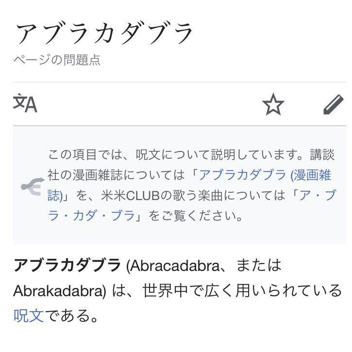 アブラカダブラ hashtag on Twit...