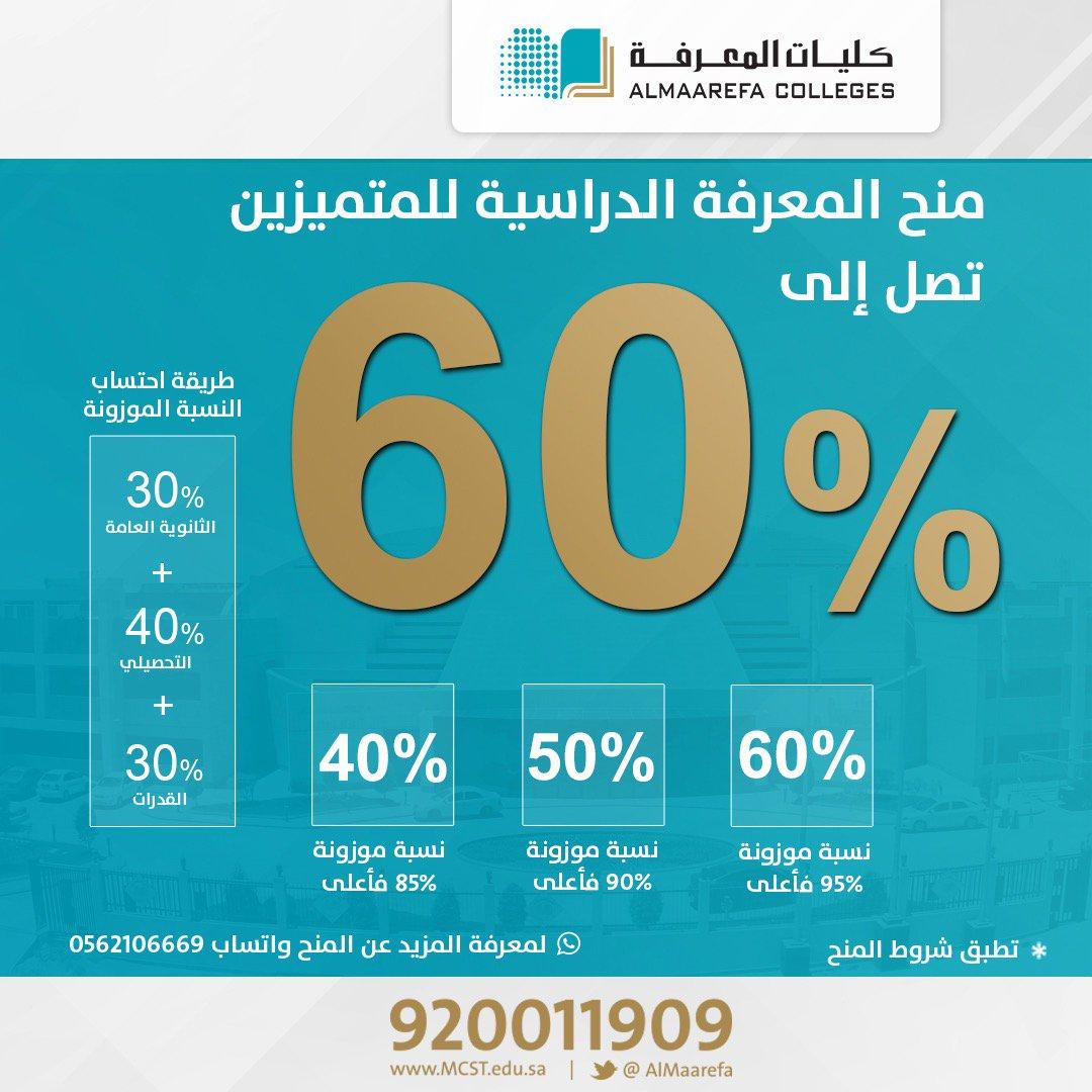 جامعة المعرفة Na Twitteru تطلق كليات المعرفة برنامج منح المعرفة