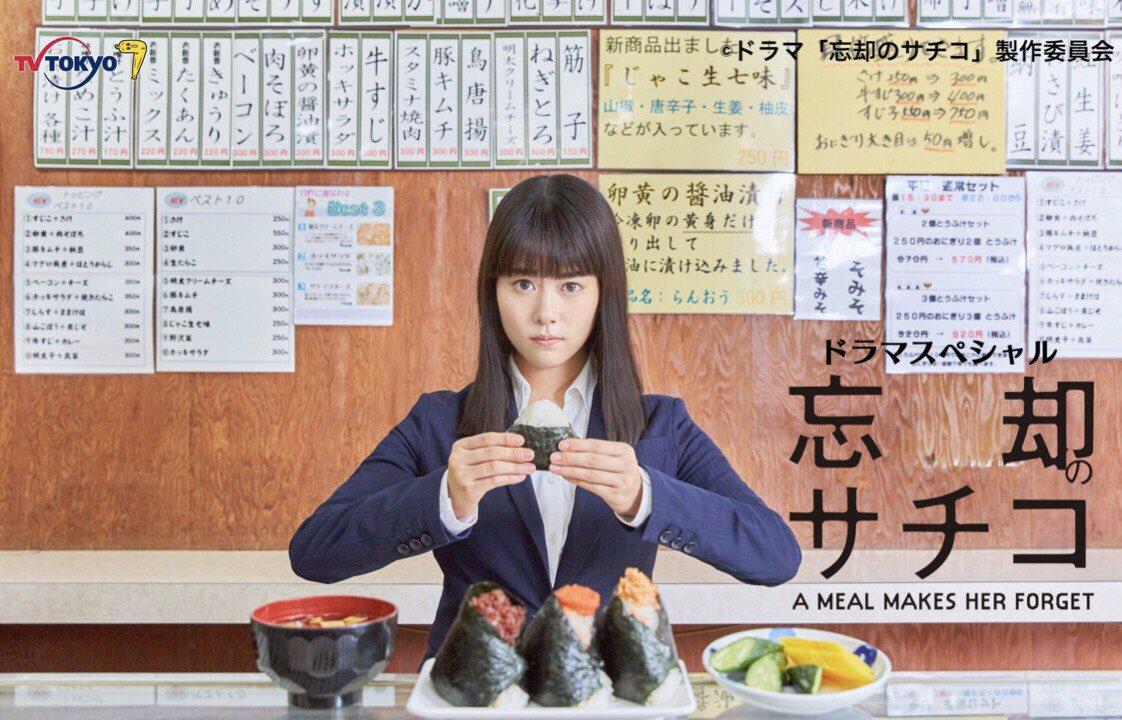 Visuel montrant Sachiko (version live action) en train de manger des onigiri en se tenant bien droit.