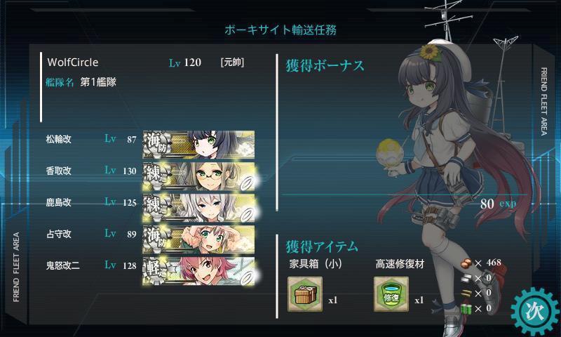 これ 任務 艦 ボーキサイト 輸送