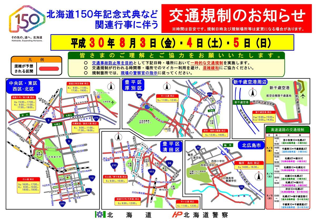 交通 規制 市 内 広島