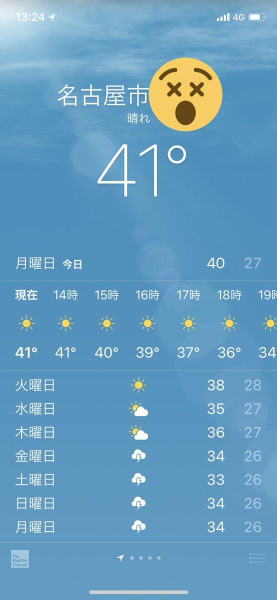 の 名古屋 今日 天気
