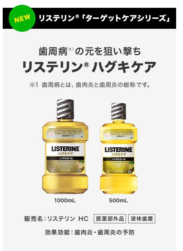 黄色 リステリン
