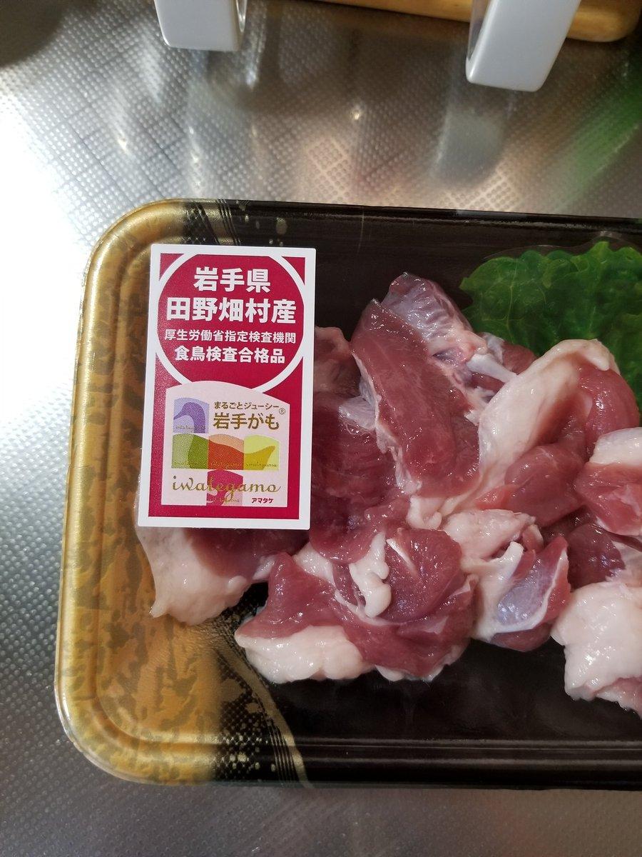 肉 スーパー 鴨