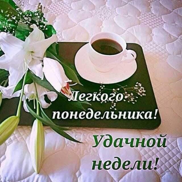 Начала, картинки доброе утро удачной недели хорошего понедельника