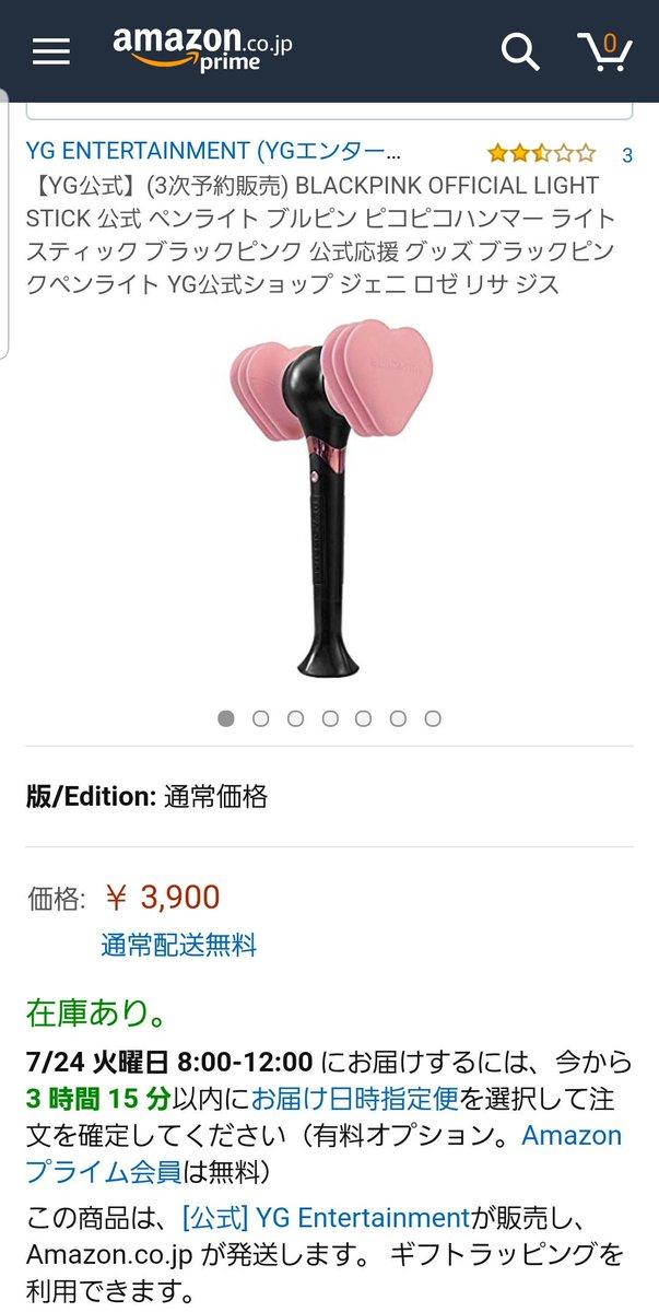 ブラックピンクのペンライト、いまAmazonでYGが売ってるよ!3900円!しかも明日配送!らしい! ブラックピンクペンライト ブラピンペンラ  BLACKPINKペンライト