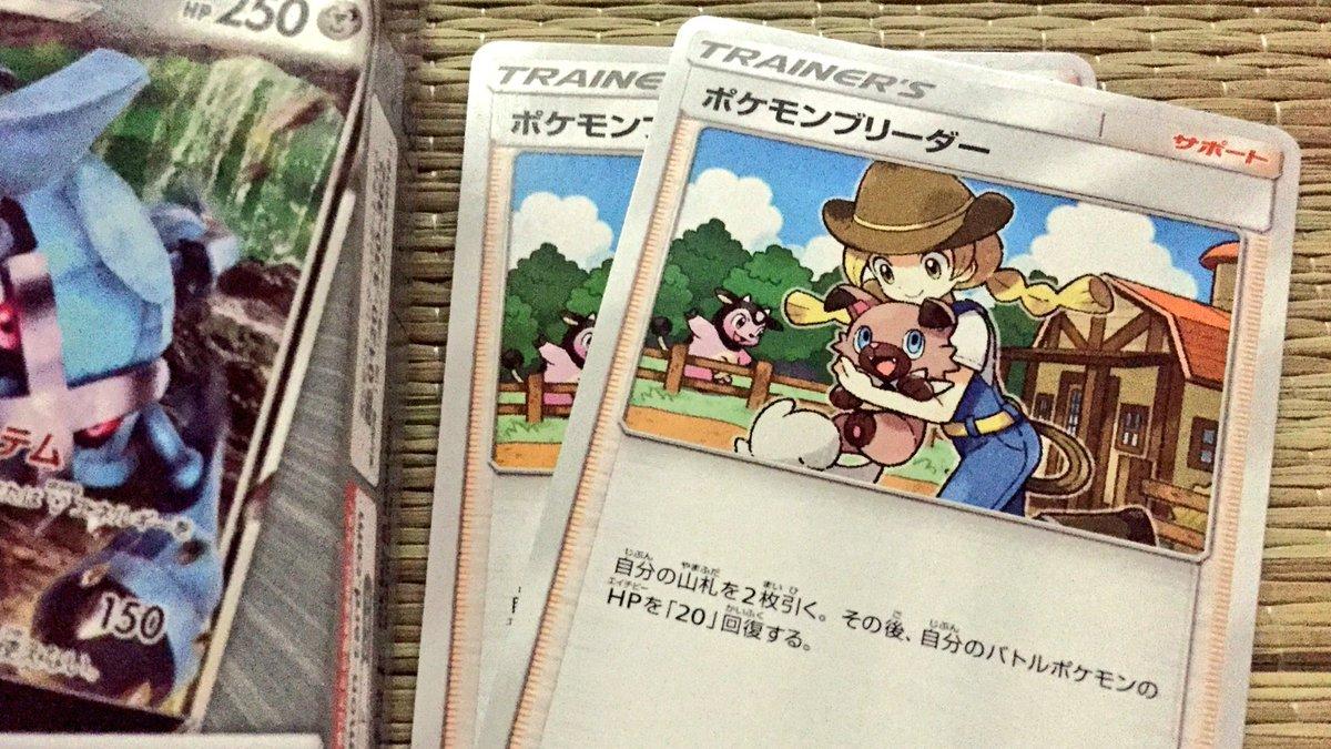 ポケモンカードゲーム サン&ムーンGXスタートデッキ メタグロスに関する画像3