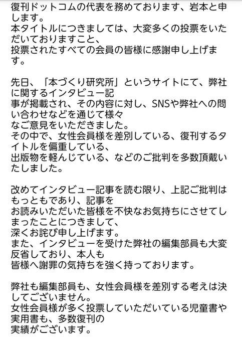 追記】復刊ドットコムの編集部長...