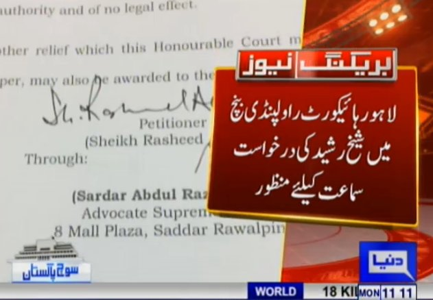 test Twitter Media - #Lahore High Court Rawalpindi Bench admits #SheikhRasheed's plea, hearing will be started shortly   @ShkhRasheed #GeneralElection2018 #NA60 #HanifAbbasi   Watch #DunyaNews Live: https://t.co/WzGiFMYqsz https://t.co/tDZwKuyKab