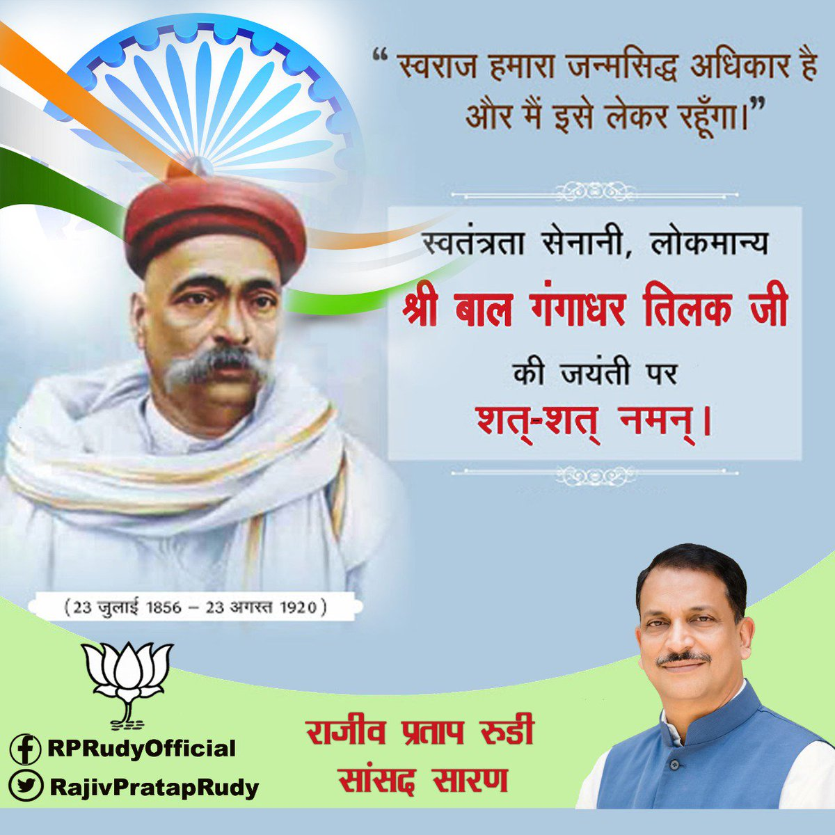freedom is my birthright 6 tilak coined the famous slogan swaraj is my birthright and i shall have it, which inspired lakhs to participate in the indian freedom movement he was one of the first and strongest advocates.