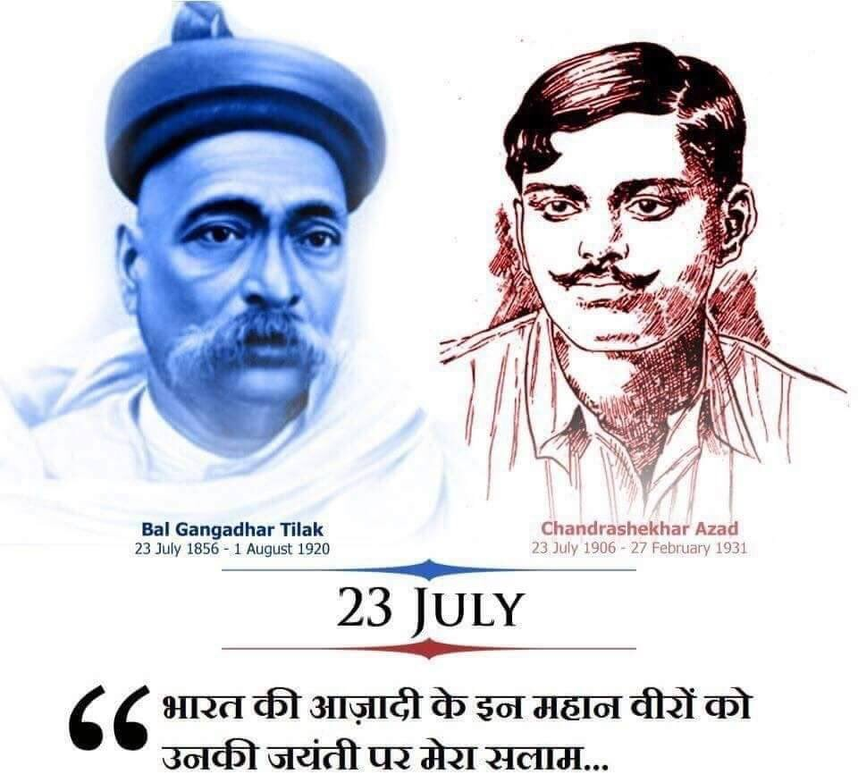 Remembering the 'Hero of Kakori' #ChandraShekharAzad and the great Lokmanya Tilak on their Birth Anniversary. Born 50 years apart from each other, their work , sacrifice and name continues to inspire generations of our youth. Jai hind 🇮🇳