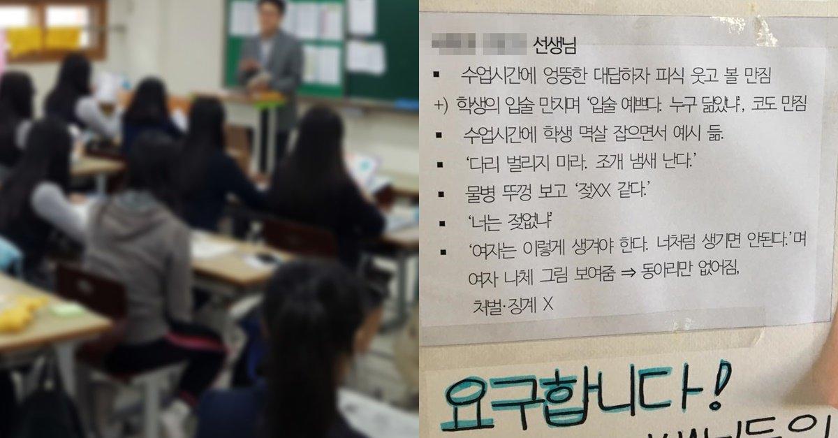 시대착오적ㆍ모욕적인 교사의 성희롱에 학생들 '참지 않겠다'  부산 A여고 교사의 '성희롱' 발언 파문, 교육부 조사 착수  https://t.co/DAhFyDgZuu