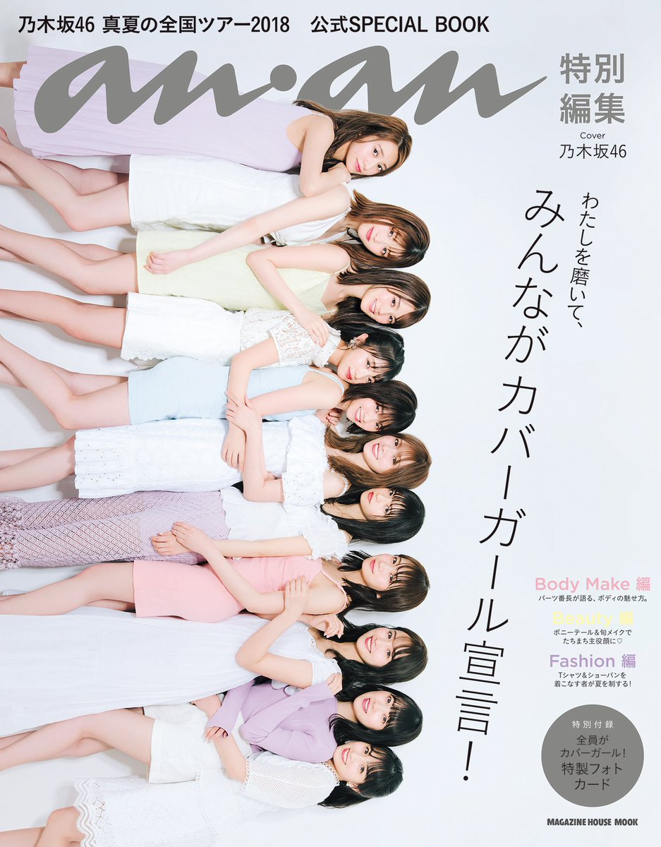 anan特別編集 乃木坂46 真夏の全国ツアー2018 公式SPECIAL BOOKに関する画像9