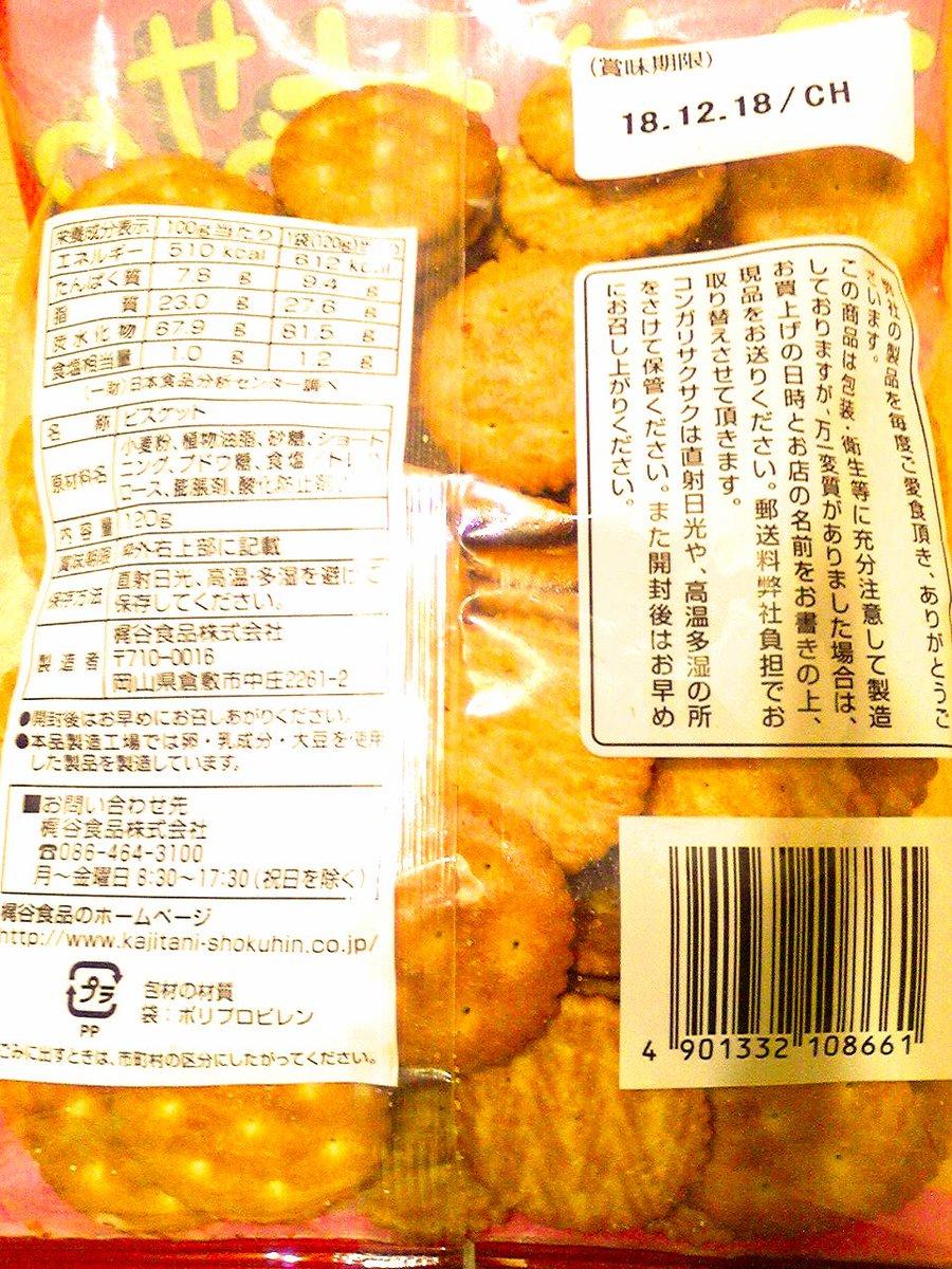 test ツイッターメディア - #コンガリサクサク #梶谷食品株式会社 #岡山県 #倉敷市 #ダイソー https://t.co/BChSpCu0XF  ダイソーで購入しました。120g入りです。 名前の通りすごいサクサクしてます^^ 素朴な味わいで止まらない美味しさです^^ #復興に向けて手を繋ごう  #震災復興 #SMAP https://t.co/1E91dLU9iA