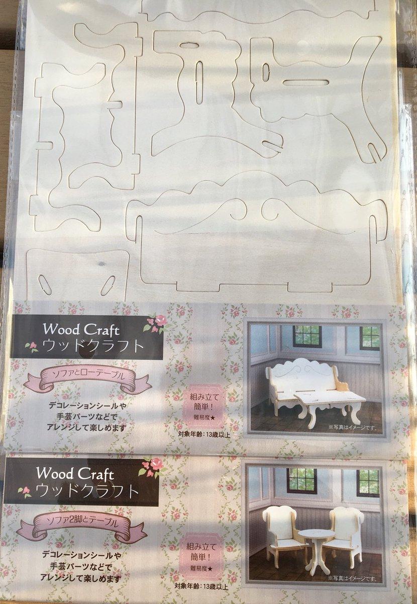 test ツイッターメディア - #キャンドゥ 購入品紹介です。  #ウッドクラフト ドールハウスっぽいのが出来るみたいで玄関に飾ってる物を可愛くアレンジ出来たらと思い購入しました。 白くペインとしてテーブルクロスも作ったらもっと可愛いかな。バーコードはリプへ貼りますね。 https://t.co/TOjRHy9i8o