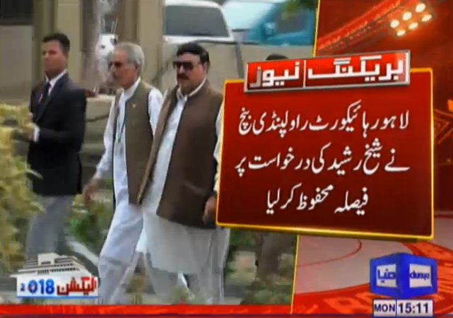 test Twitter Media - Lahore High Court Rawalpindi Bench reserves verdict over #SheikhRasheed's plea against postponement of #NA60 polls   #DunyaUpdates #GeneralElection2018 #GE2018 @ShkhRasheed   Watch #DunyaNews Live: https://t.co/WzGiFMYqsz https://t.co/Hkrv2N7WzV