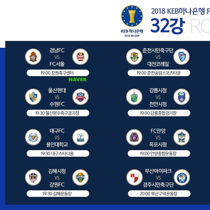 뜨거운 여름보다 더 뜨거운 경기! 2018 KEB 하나은행 #FACUP #32강 #경기일정!
