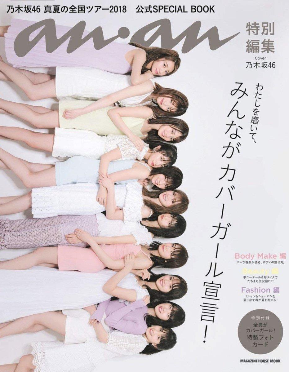 anan特別編集 乃木坂46 真夏の全国ツアー2018 公式SPECIAL BOOKに関する画像2