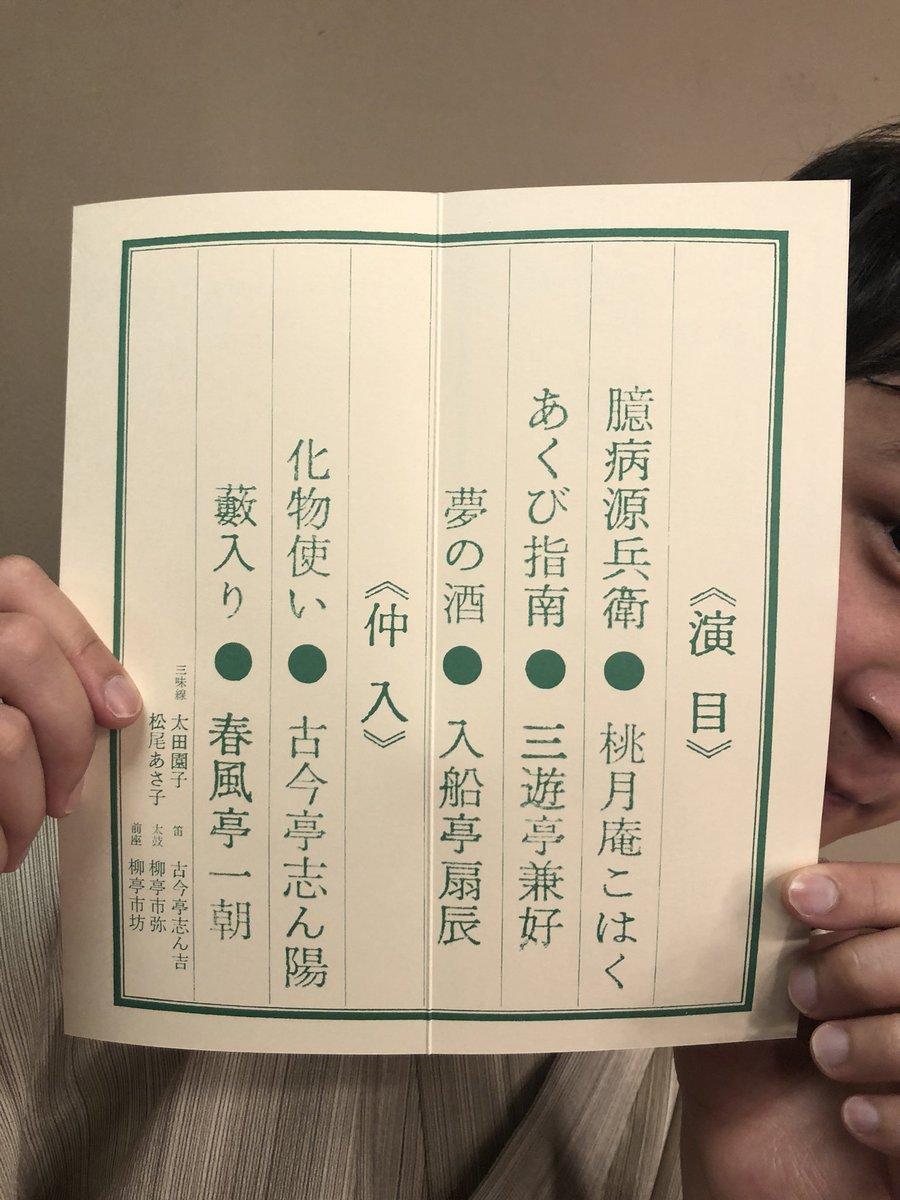 【御礼】 《第601回 #落語研究会》先ほど終演致しました。ご来場有難うございました! 次回《第602回》は、8月22日(水)に国立劇場・小劇場で開催予定。詳細は、後日改めてつぶやきます。 たくさんのご来場、お待ちしております! #rakugo #落語 #tbs #こはく #兼好 #扇辰 #志ん陽 #一朝
