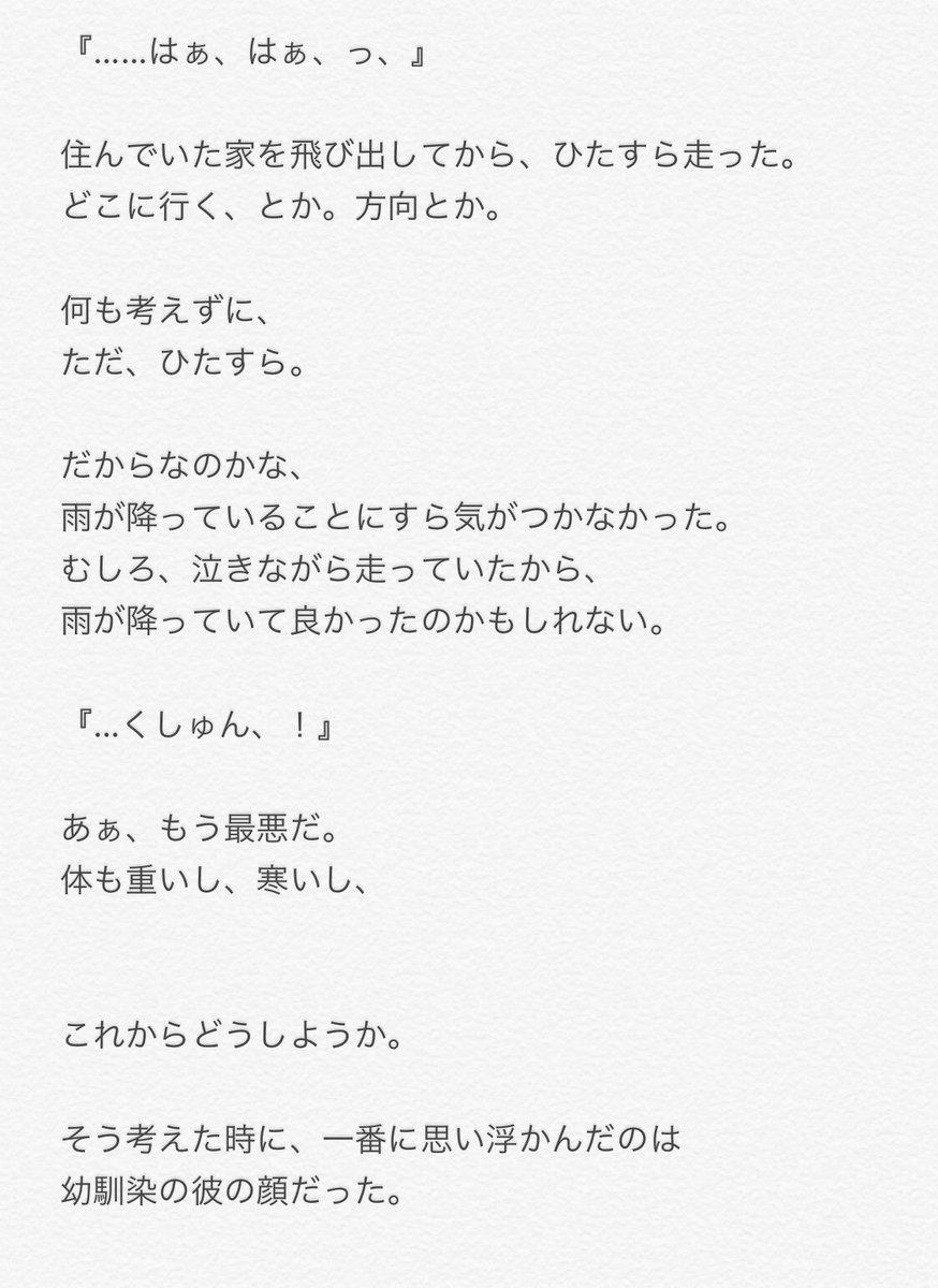 小瀧 望 ツイッター