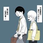 仕事に嫌気がさした社会人カップルが平成最後の夏を素敵な思い出に変える漫画