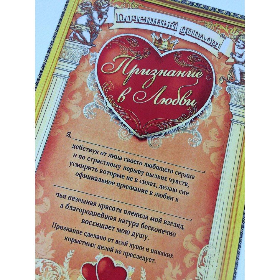 официальное признание в любви открытка