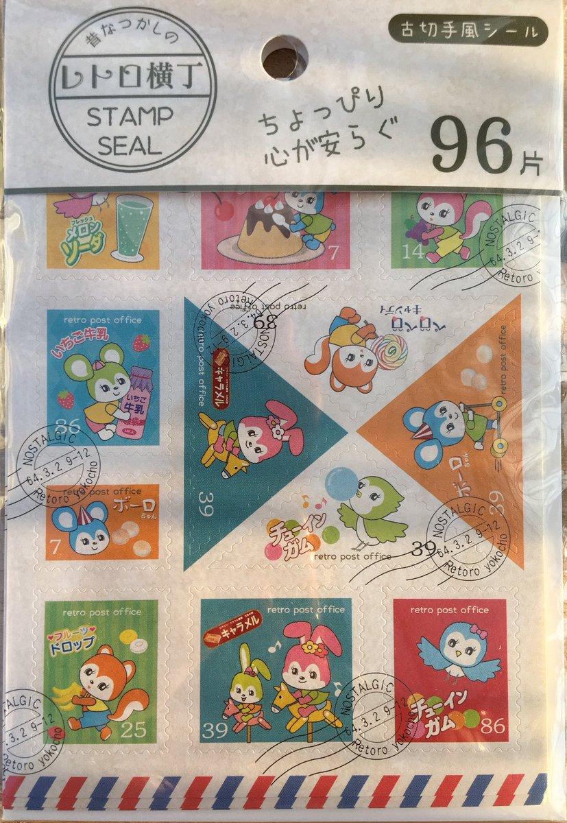 test ツイッターメディア - #レトロ横丁 #スタンプシール 切手風で可愛い?レトロ横丁はシリーズでミニレターセット、デザインシート等など沢山販売されて実はセリアでも販売してます。こちらのスタンプシールはセリアには無くて諦めてたら翌日キャンドゥで見つけてしかも最後の1枚でした!ラッキー!  #キャンドゥ https://t.co/rTdUmCZ7Uh