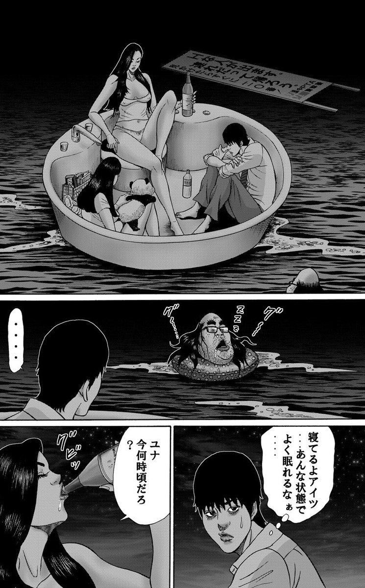 桜壱バーゲン(櫻井稔文) (@b_sakuraichi) さんの漫画   19作目   ツイ ...