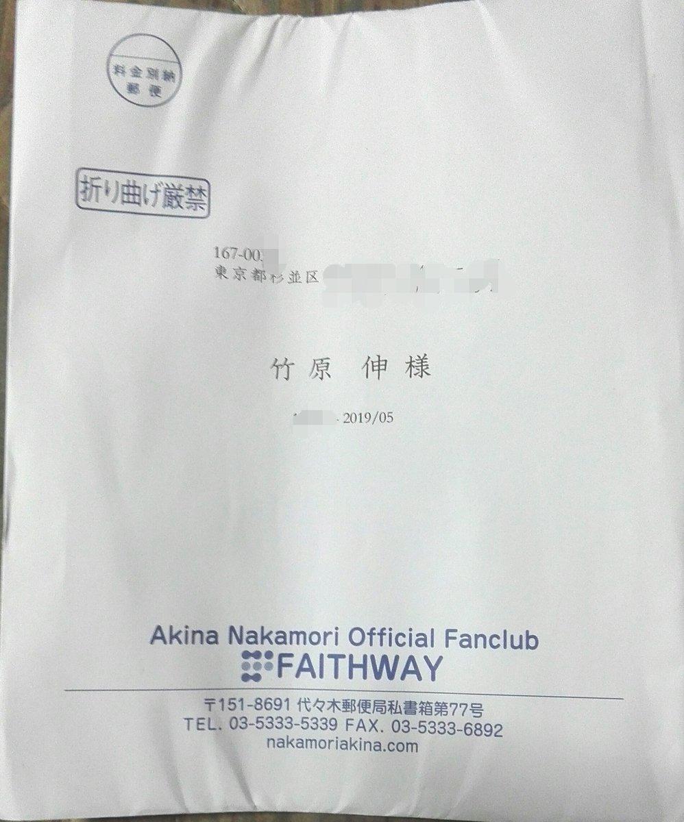 中森 明菜 ディナー ショー 2019