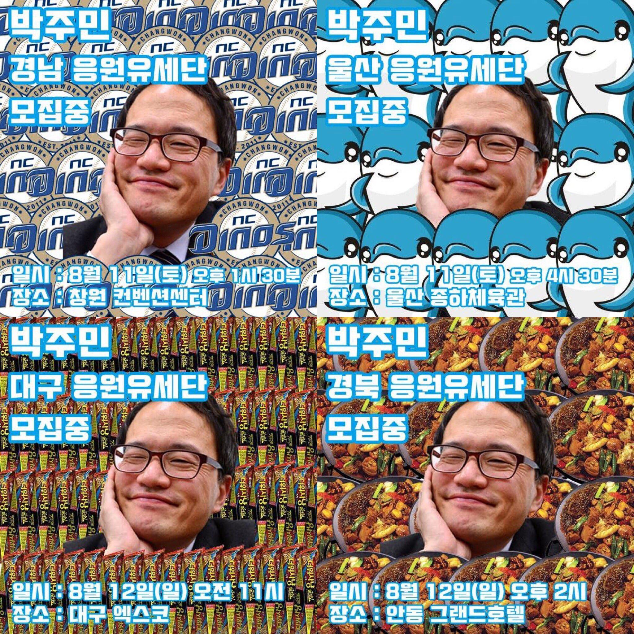 """박주민과 더민주 on Twitter: """"잘 키운 주민 한 명, 열 (____) 안 ..."""