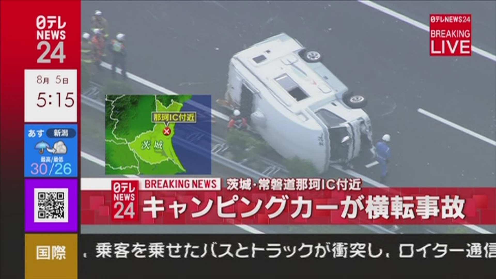 画像,茨城県 常磐道 那珂IC付近 キャンピングカーが横転事故女性が車外へ投げ出されたとの情報 https://t.co/gGXIXnz56W…