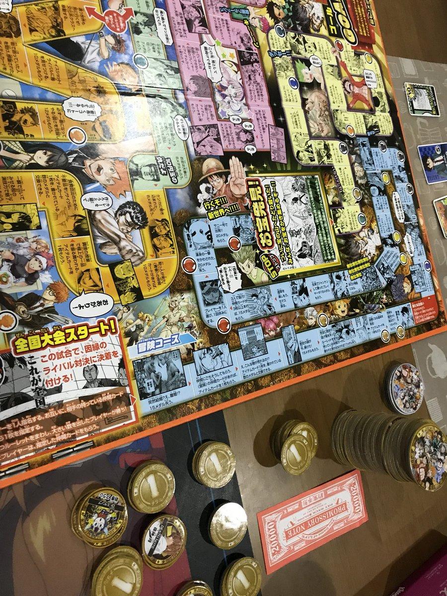 週刊少年 ジャンプ 人生ゲームに関する画像2