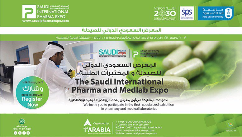 Saudi International Pharma Expo on Twitter: