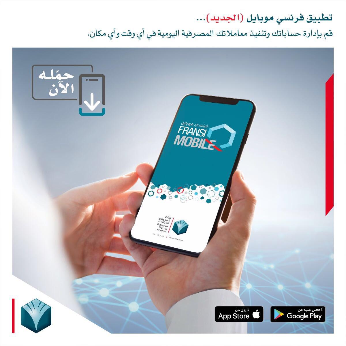 البنك السعودي الفرنسي A Twitter حم ل تطبيق فرنسي موبايل الجديد كليا لتجربة بنكيه مميزة اكثر سهوله وأمان استمتع بالتصميم العصري وخدمات بنكيه أكثر Https T Co Umked5htu7 Https T Co Znb1ztxelv
