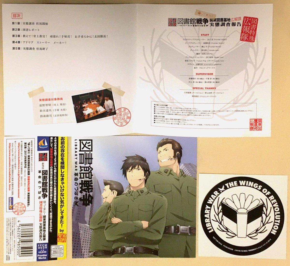 Book'in n°8 - Library Wars de Hiro Arikawa Dj1cA9oU0AAFguQ