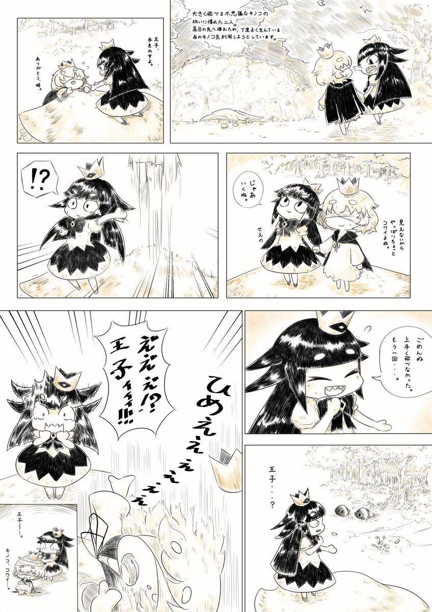嘘つき姫と盲目王子に関する画像2