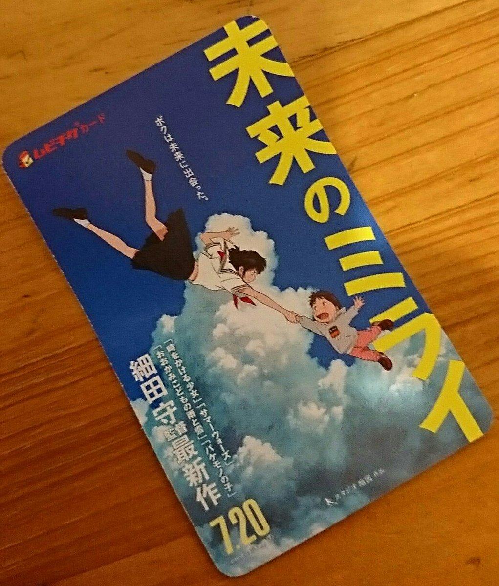 公開初日に観て以来、2回目やっと行けた💕 今回は雑念なくストーリーに集中💖 細田守ワールドに浸れた✨✨  #未来のミライ #細田守の夏がやってくる