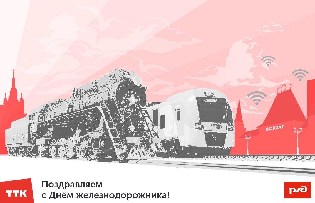 Открытка для, фон для открытки с днем железнодорожника