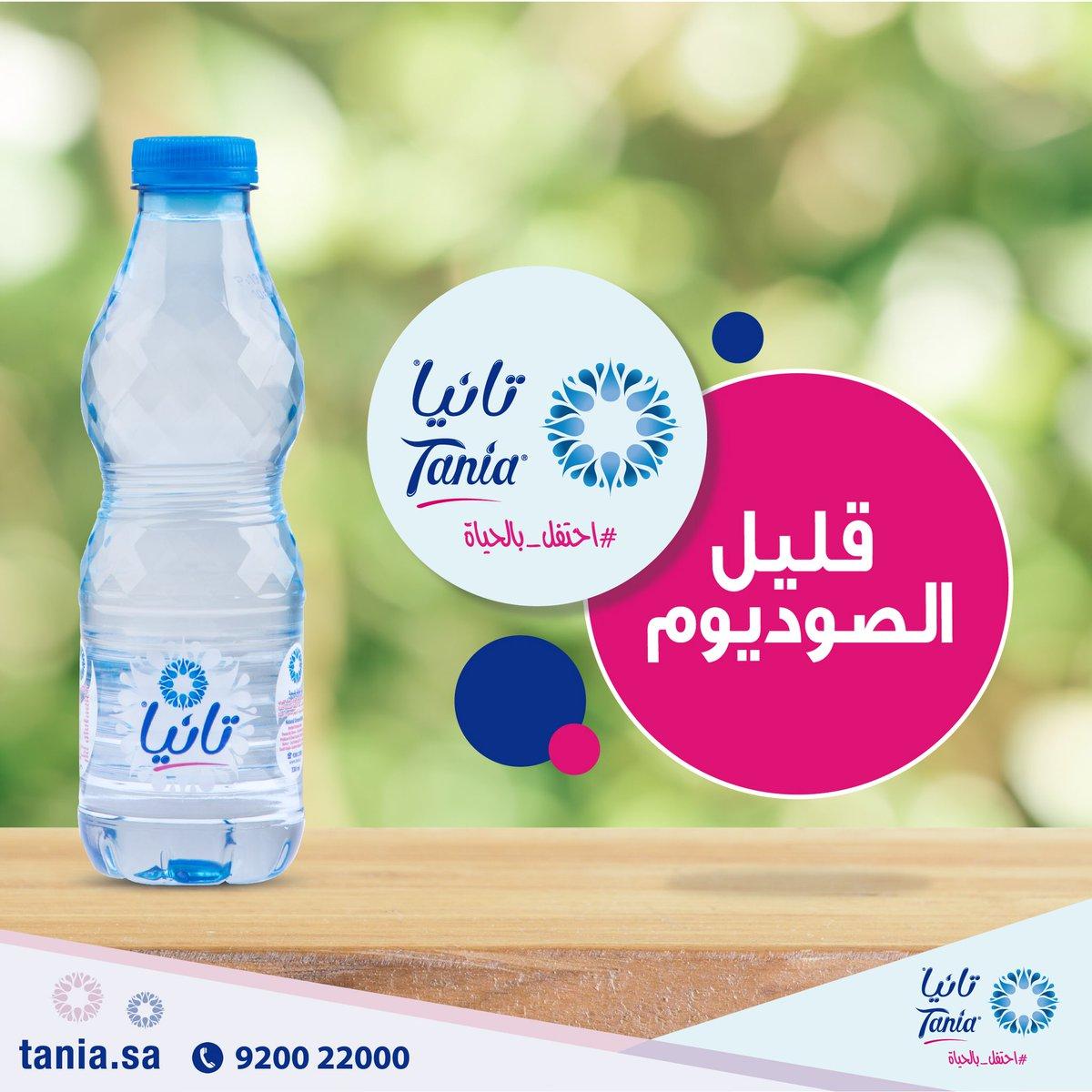ميـاه تـانـيا A Twitter لأننا نهتم بصحتكم نقدم لكم مياه تانيا وبأقل نسبة صوديوم للطلب Https T Co 4qstgasce6