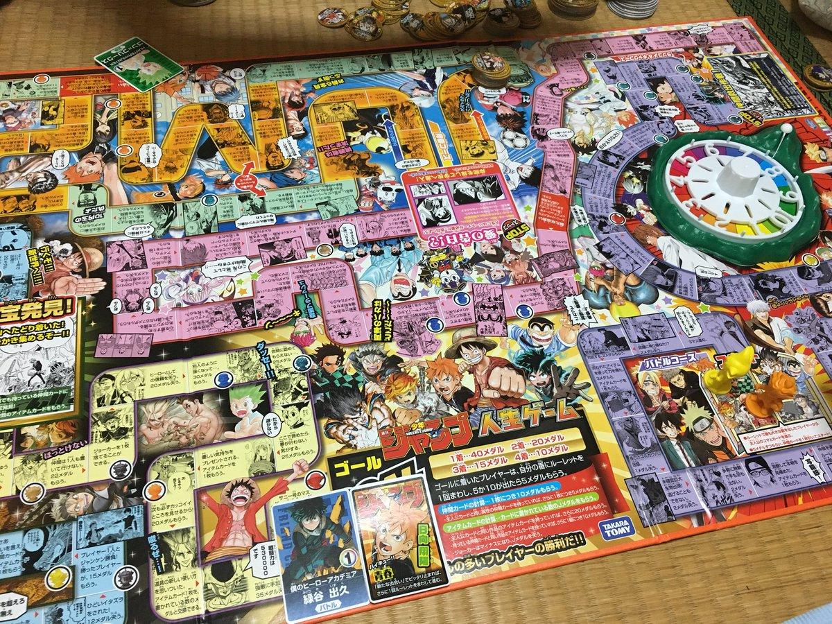 週刊少年 ジャンプ 人生ゲームに関する画像4
